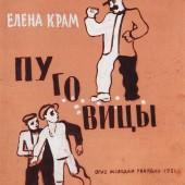 Собрание Российского государственного архива литературы и искусства, Москва